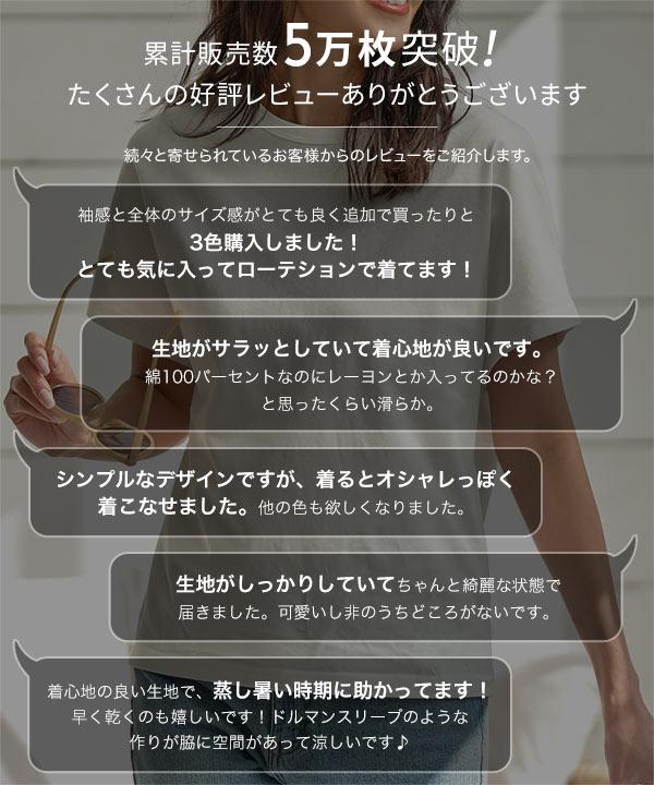 コットンTシャツ [C5106]