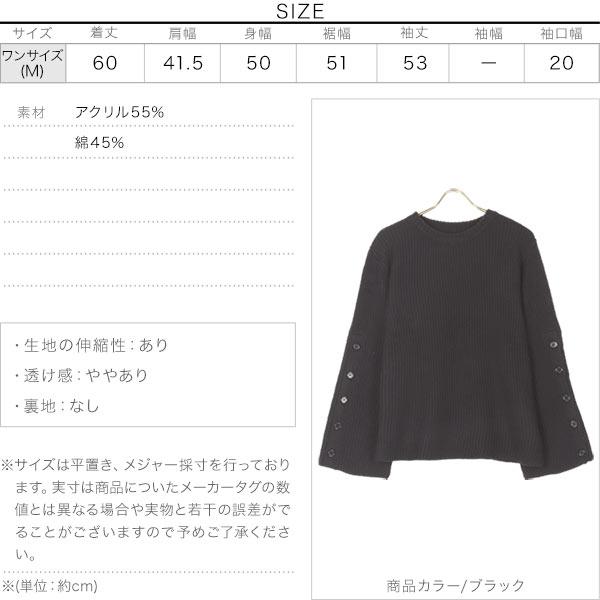 袖ボタンデザインニット [C5141]のサイズ表