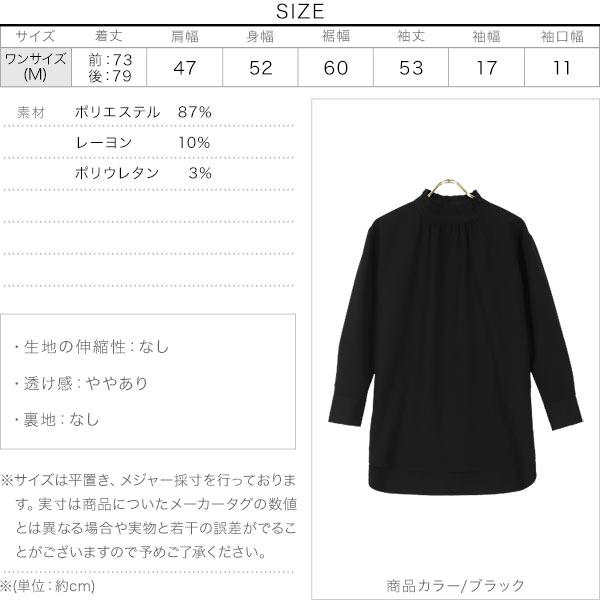 スタンドフリル衿シャツブラウス [C5144]のサイズ表