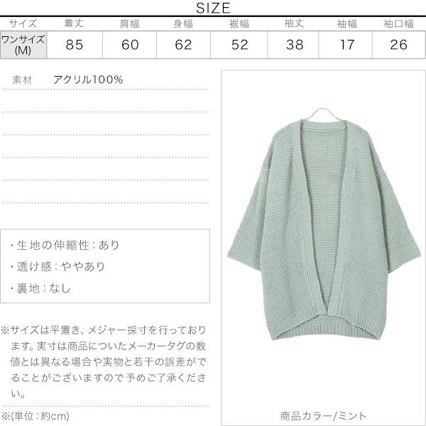 手編み風ゆるカーディガン [C5149]のサイズ表