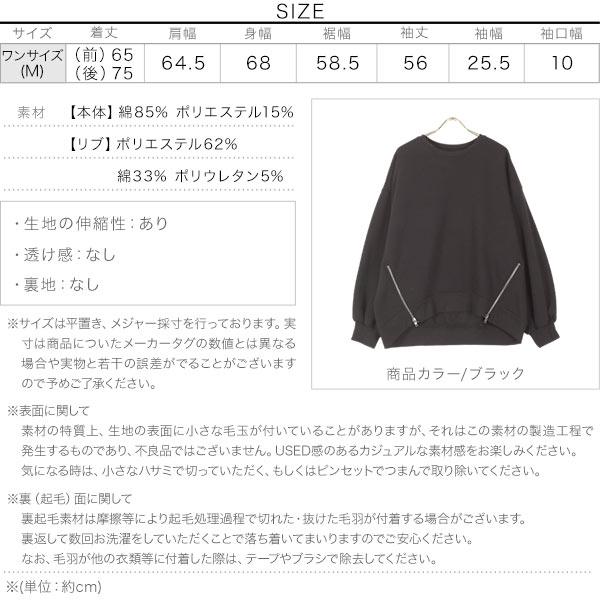 [ USAコットン裏起毛 ]裾ジップトップス [C5150]のサイズ表