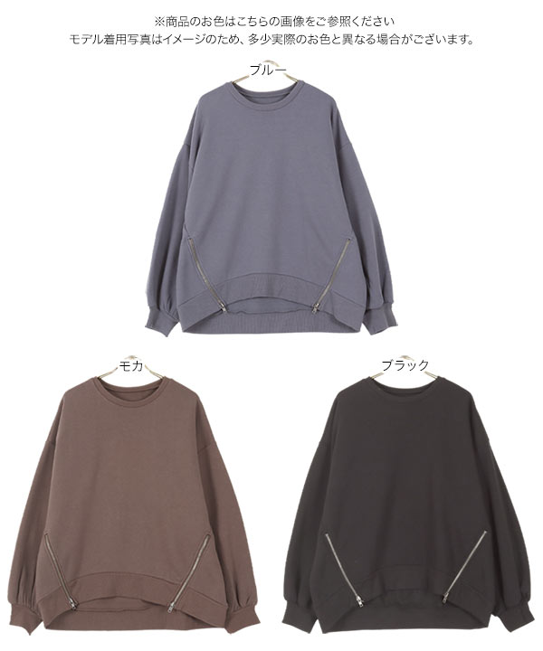 [ USAコットン裏起毛 ]裾ジップトップス [C5150]