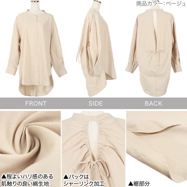 バックシャーリングシャツ [C5159]