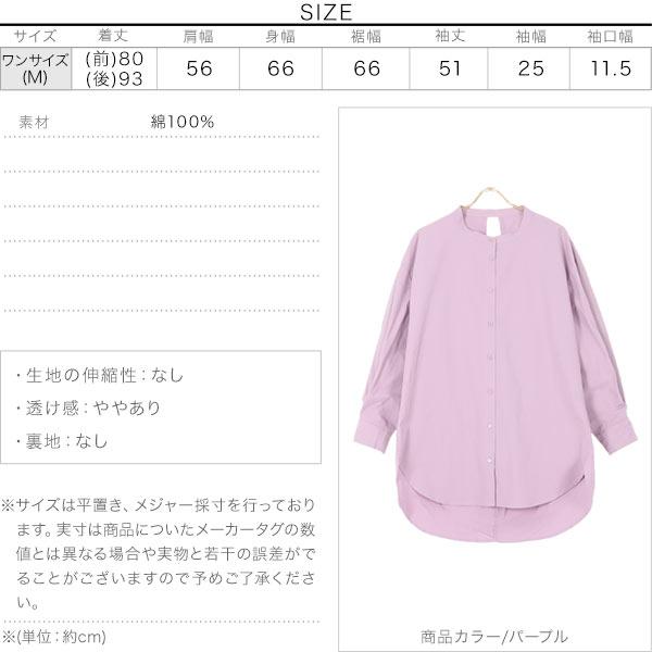 バックシャーリングシャツ [C5159]のサイズ表