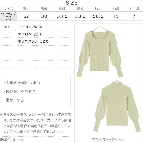 [ 鹿の間さんコラボ ] 選べる2タイプ ボリューム袖リブニット [C5162]のサイズ表