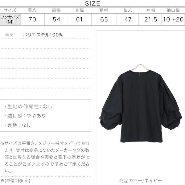 ボリューム袖ブラウス [C5178]のサイズ表
