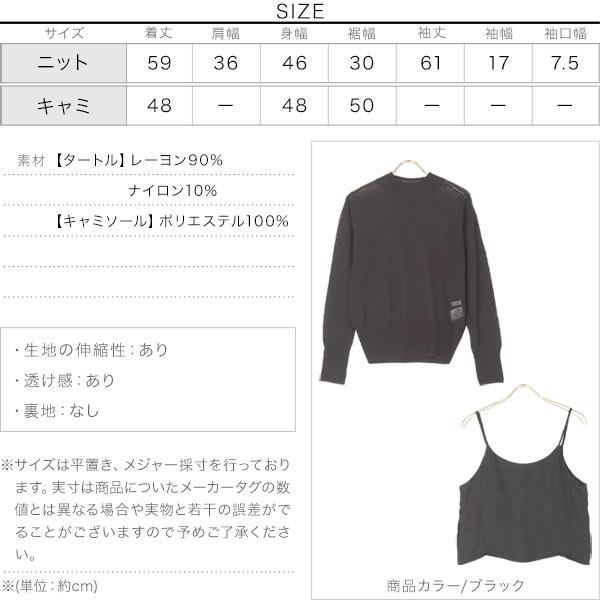 [ 2点セット ] シアータートル+サテンキャミ [C5184]のサイズ表