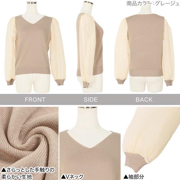 袖シアー切り替えニットトップス [C5203]
