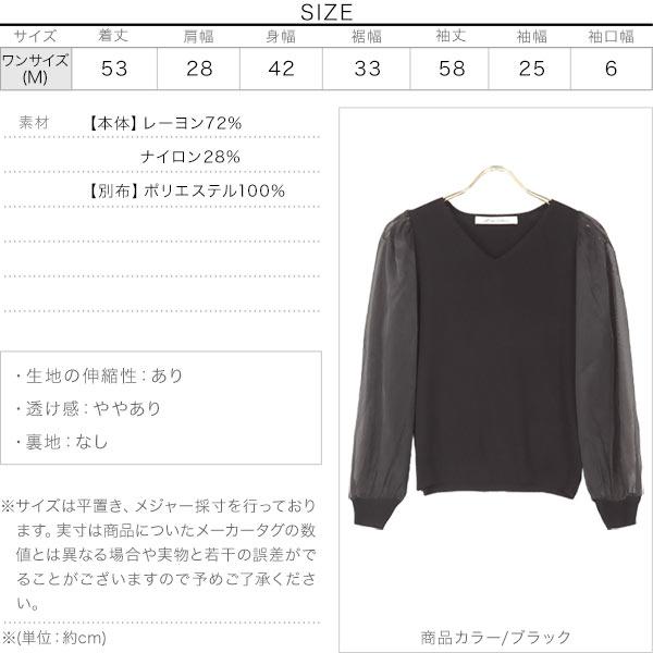 袖シアー切り替えニットトップス [C5203]のサイズ表