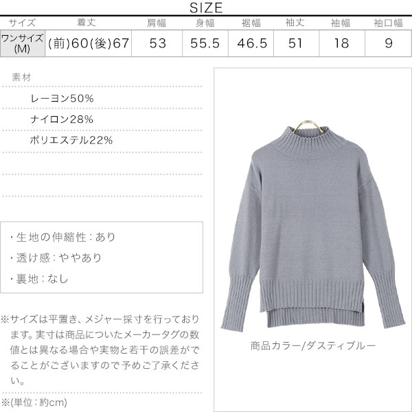 もっちり袖ロングリブニット [C5208]のサイズ表