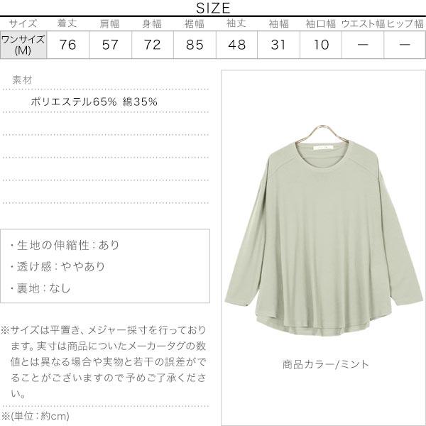 変形フレアゆるTシャツ [C5212]のサイズ表