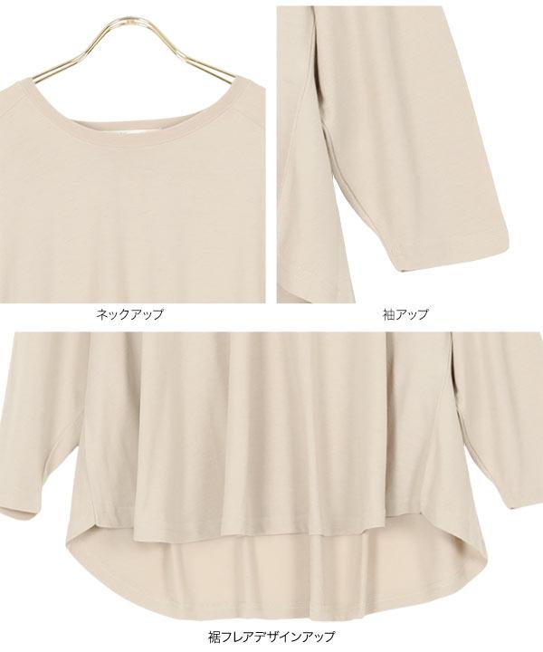 変形フレアゆるTシャツ [C5212]