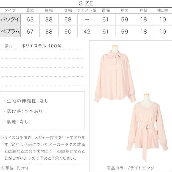 [ 星玲奈さんコラボ ] 選べるデザインブラウス [C5229]のサイズ表