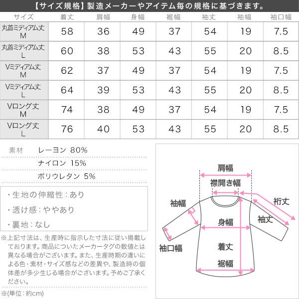 ≪アウター&ブーツ ポイント10倍!!≫[ 選べる3丈&2サイズ ]シルクタッチ&ウォッシャブルプレーンカーディガン [C5230]のサイズ表