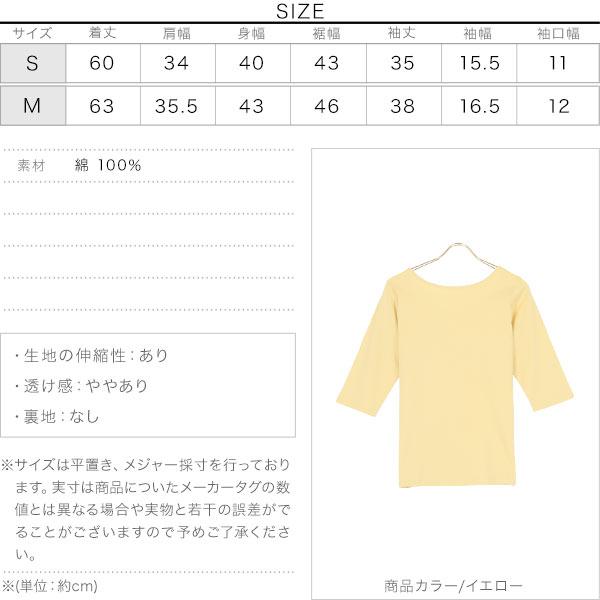 [ 田中亜希子さんコラボ ] 前後2Wayシルケットシンプルカットソー [C5243]のサイズ表