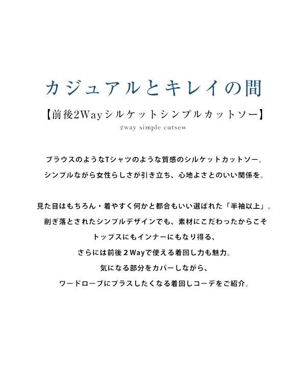 [ 田中亜希子さんコラボ ] 前後2Wayシルケットシンプルカットソー [C5243]