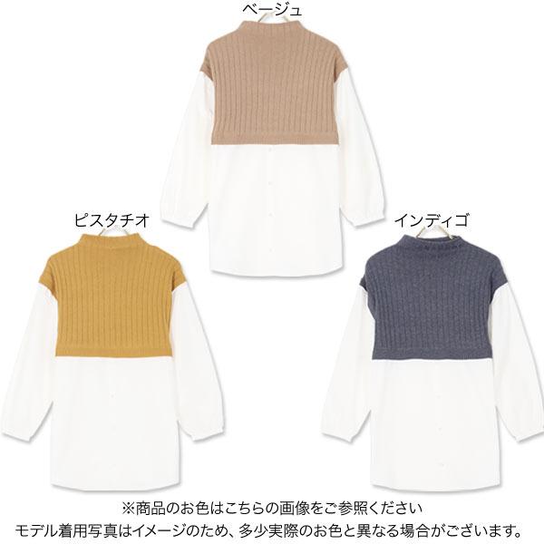 ニットレイヤード風トップス [C5247]