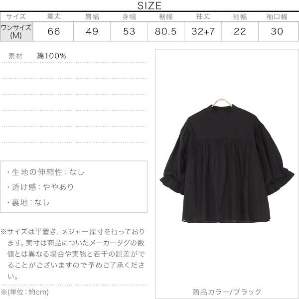 [ 田中亜希子さんコラボ ] インド綿ボリュームスリーブブラウス [C5252]のサイズ表