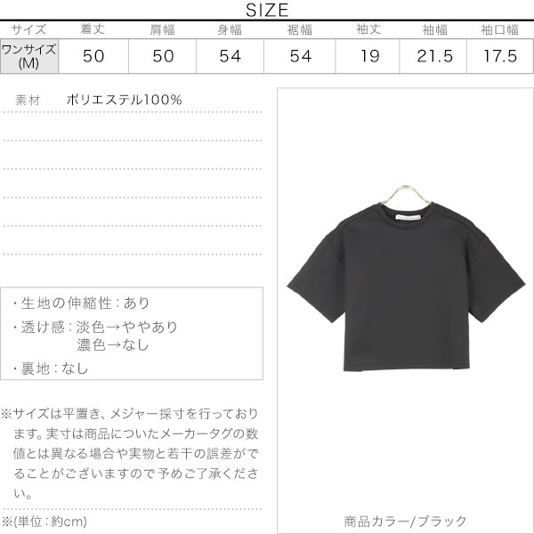 ダイバーボックストップス [C5272]のサイズ表