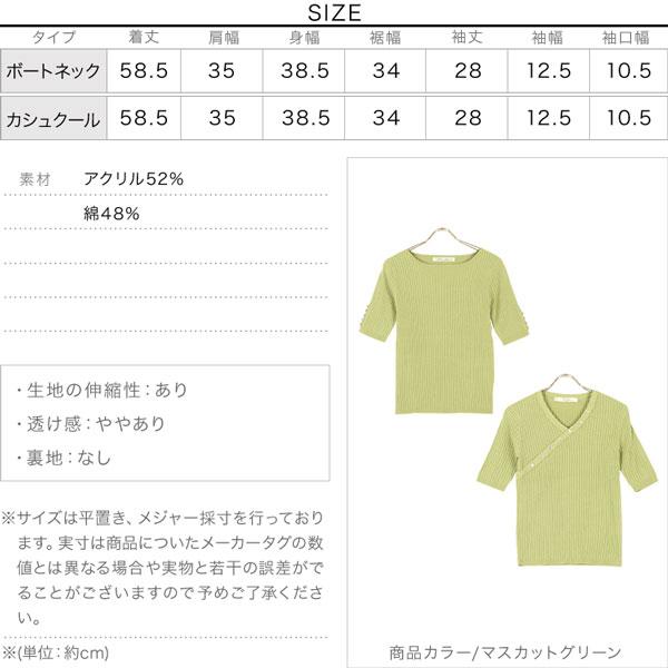 選べる2タイプワイドリブトップス [C5273]のサイズ表