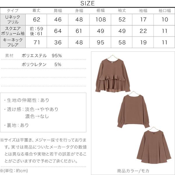 [ 選べる3タイプ ] カットジョーゼットTブラウス [C5281]のサイズ表