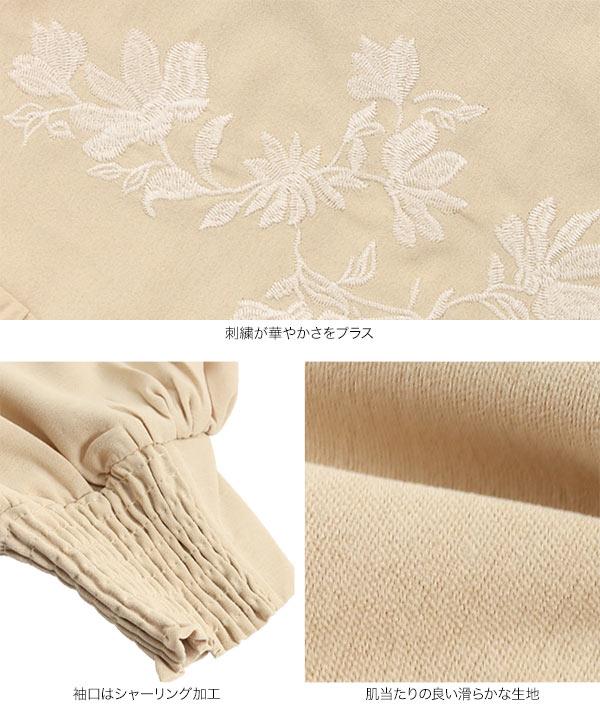 胸元刺繍パフスリーブブラウス [C5284]