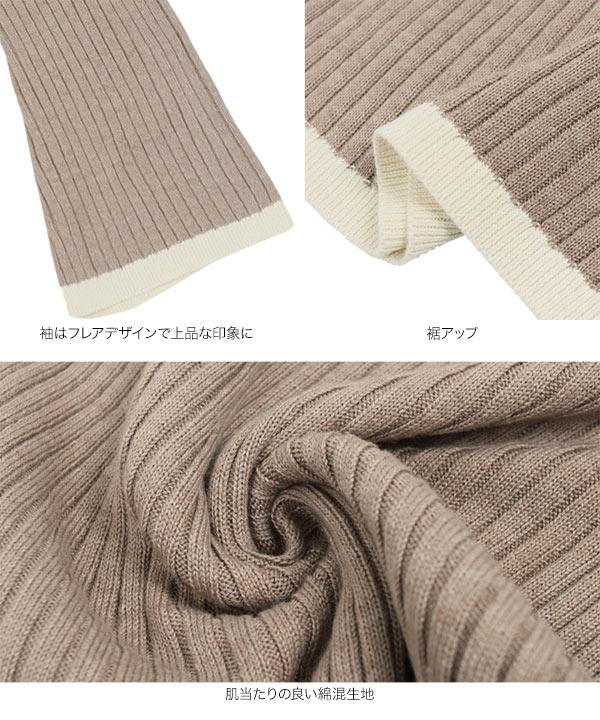配色パイピング風ニットトップス [C5291]