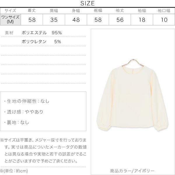 袖パフパイピングブラウス [C5292]のサイズ表