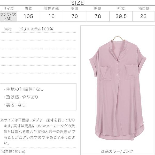 ≪トップス全品送料無料!5/17(月)朝11:59まで≫ゆるポケット半袖シャツ [C5313]のサイズ表