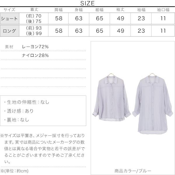 ≪トップス全品送料無料!5/17(月)朝11:59まで≫選べる2丈の シアーシャツ [C5327]のサイズ表