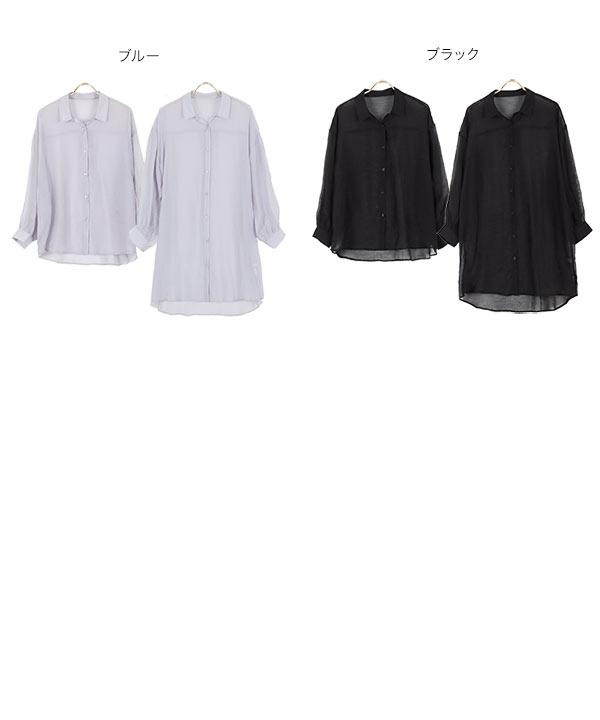 選べる2丈の シアーシャツ [C5327]