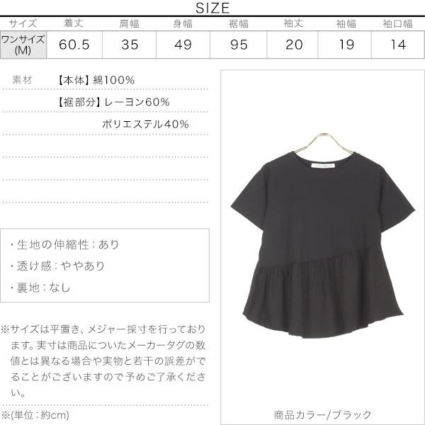 ≪トップス全品送料無料!5/17(月)朝11:59まで≫フレアドッキングTシャツ [C5332]のサイズ表