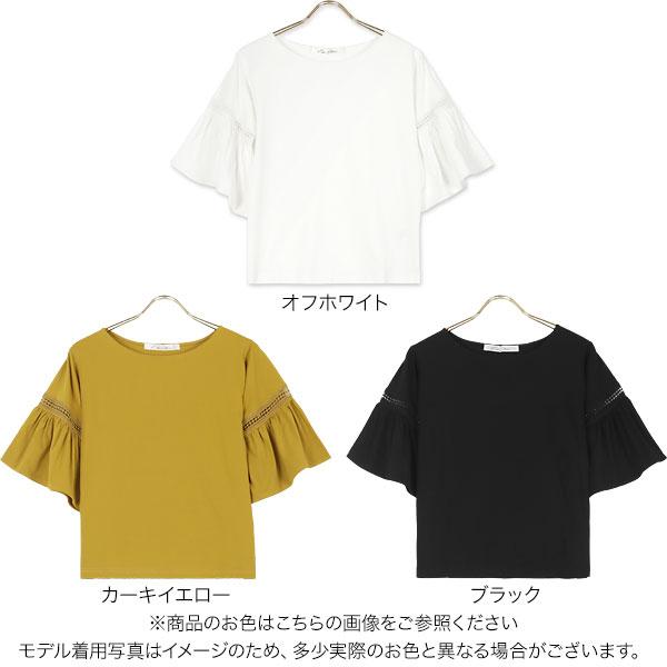 レース切り替えフレアスリーブTシャツ [C5333]