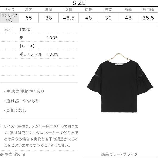 レース切り替えフレアスリーブTシャツ [C5333]のサイズ表