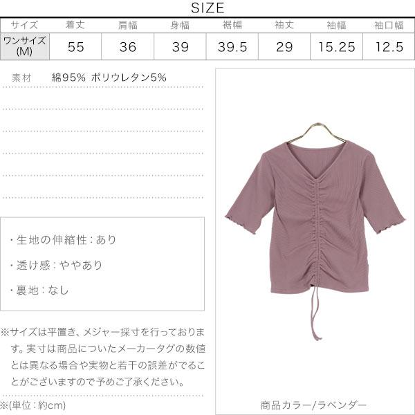 フロントギャザーリブトップス [C5338]のサイズ表