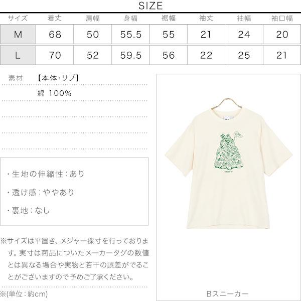 [ adidas ]プリントTシャツ [C5350]のサイズ表