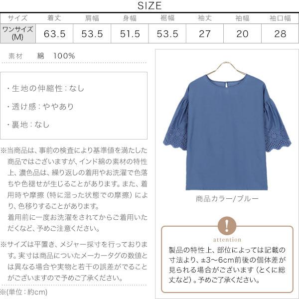 [indy] 刺繍スカラップ5分袖ブラウス [C5377]のサイズ表
