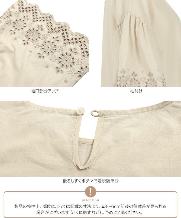 [indy] 刺繍スカラップ5分袖ブラウス [C5377]