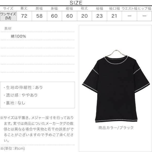 ≪トップス全品送料無料!5/17(月)朝11:59まで≫配色ステッチTシャツ [C5383]のサイズ表