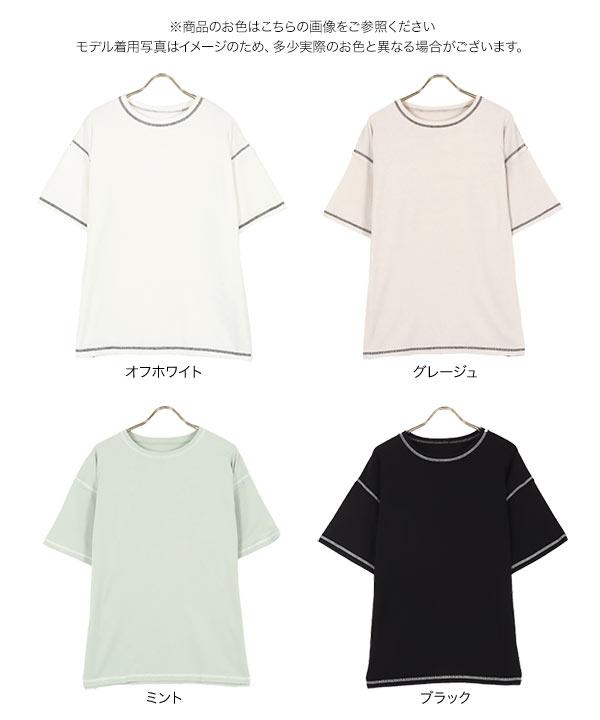 ≪トップス全品送料無料!5/17(月)朝11:59まで≫配色ステッチTシャツ [C5383]
