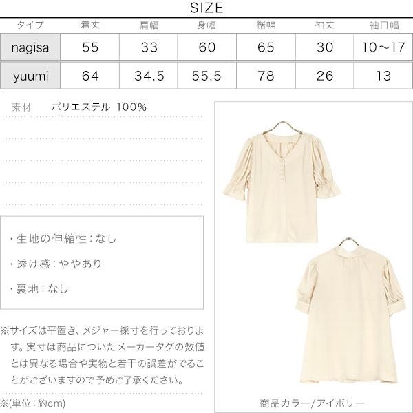 [ Nagisaさん Yuumiさんコラボ ] 2typeブラウス [C5385]のサイズ表
