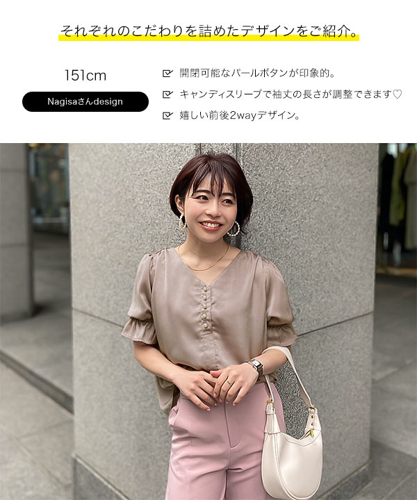 [ Nagisaさん Yuumiさんコラボ ] 2typeブラウス [C5385]