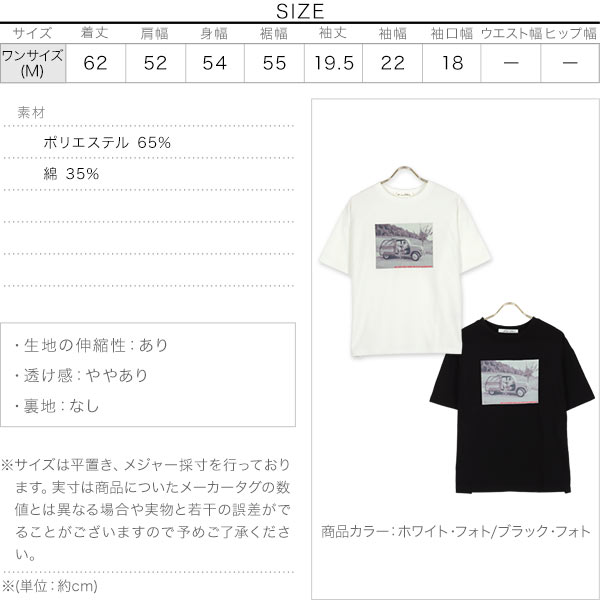 ≪トップス全品送料無料!5/17(月)朝11:59まで≫選べるプリントTシャツ [C5387]のサイズ表