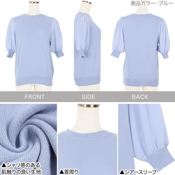 袖シフォン5分袖ニット [C5422]
