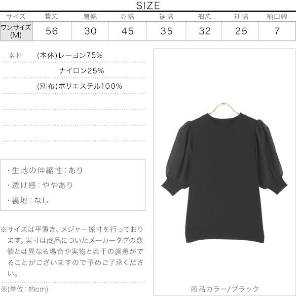 袖シフォン5分袖ニット [C5422]のサイズ表