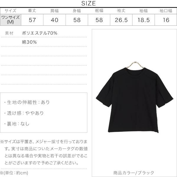 スリットスリーブTシャツ [C5426]のサイズ表