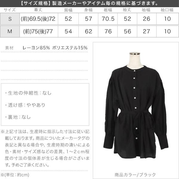 [ いーちゃんコラボ ] ウエストリボン付カラーシャツ [C5430]のサイズ表