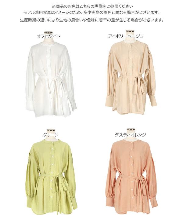 [ いーちゃんコラボ ]ウエストリボン付カラーシャツ [C543A]