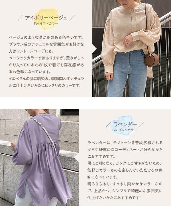 [ いーちゃんコラボ ] ウエストリボン付カラーシャツ [C5430]