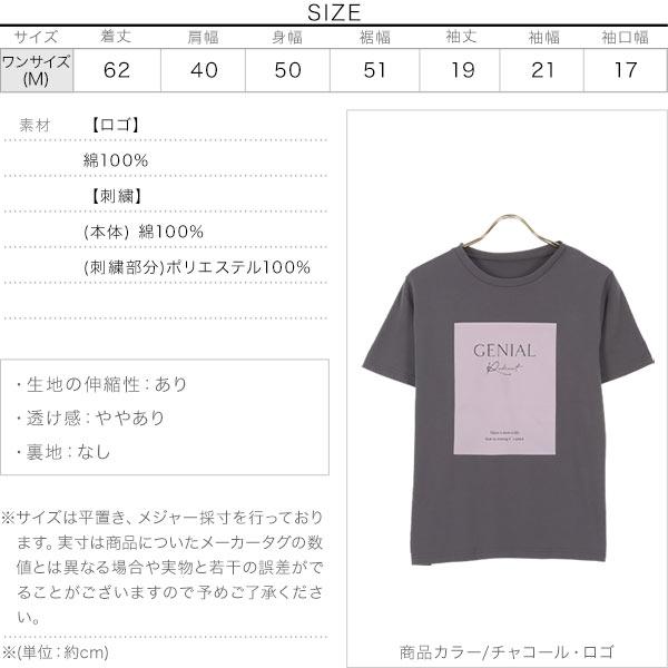 選べる2タイプ ロゴTシャツ [C5431]のサイズ表